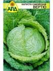 Капуста савойская Вертю (Brassica oleracea var.capitata sabauda)