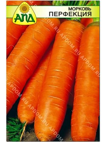 Морковь Перфекция (Daucus carota L.)