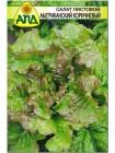 Салат листовой Американский коричневый (Lactuca sativa L.var.capitata)