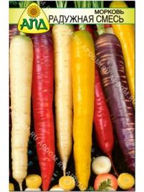 Морковь Радужная смесь