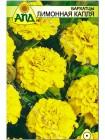 Бархатцы Лимонная Капля (Tagetes patula nana)