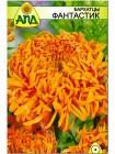 Бархатцы Фантастик (Tagetes erecta)