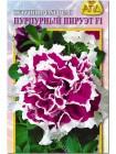 Петуния махровая Пурпурный Пируэт F1  К.Ш. (Petunia grandiflora )